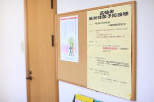 予防接種ご予約の方法